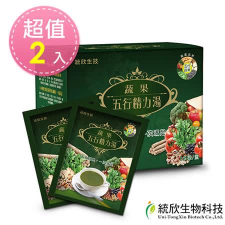 統欣生技 蔬果五行精力湯(15包/盒)x2-網