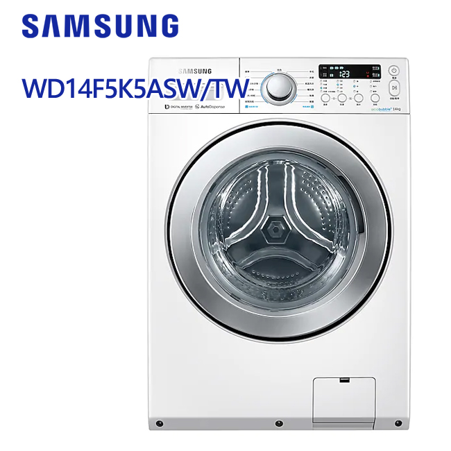SAMSUNG 三星14KG 變頻滾筒式洗脫烘洗衣機 WD14F5K5ASWTW