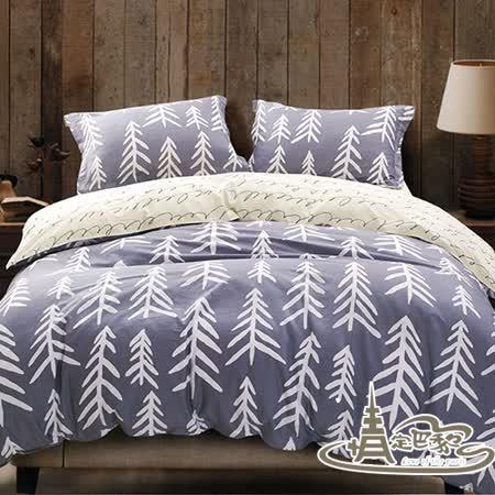 【情定巴黎】陶比爾菲100%精梳純棉加大四件式床包被套組