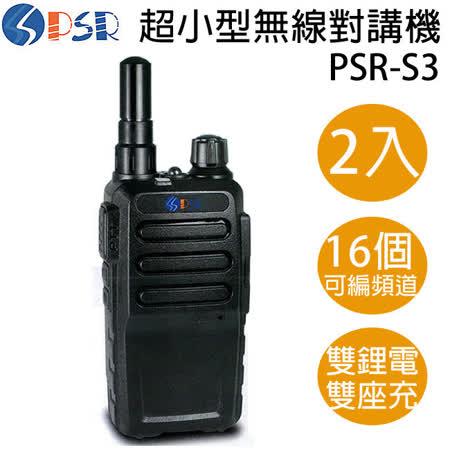 PSR-S3 超迷你FRS免執照無線電對講機(2入)
