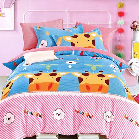 【情定巴黎】童趣長頸鹿100%精梳純棉加大四件式床包被套組