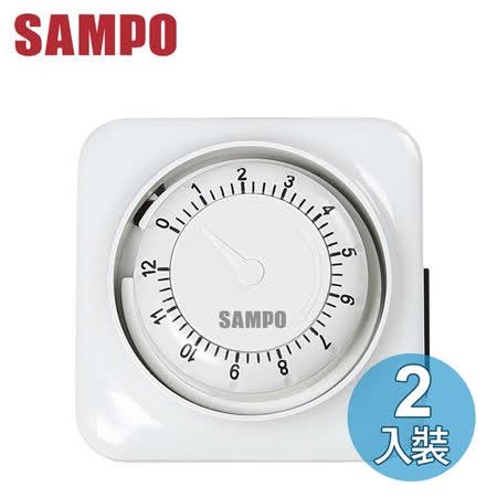 【SAMPO聲寶】倒數計時定時器(EP-UP1BT)2入裝