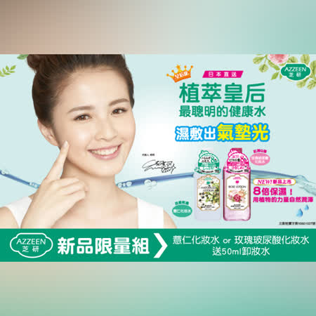 AZZEEN 芝研 植萃皇后化妝水薏仁/玫瑰 500ml 送卸妝水50ml