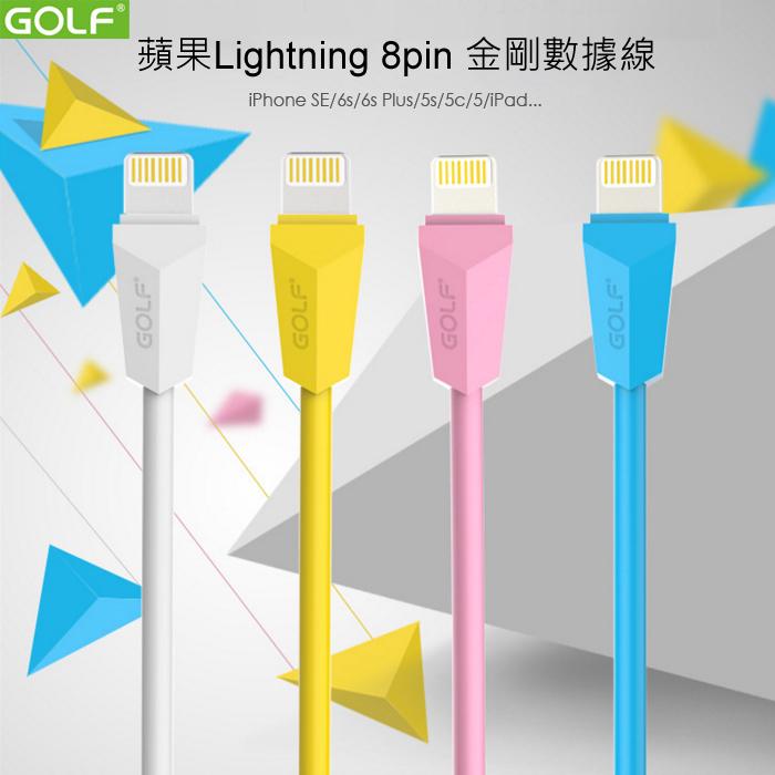 【GOLF】金剛 Apple Lightning 8Pin 充電傳輸線 傳輸線 充電數據線