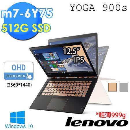 Lenovo聯想 YOGA 900s 12.5吋《990g。史上最輕》Core M處理器 512GSSD Win10平板筆電(香檳金/星際銀(MTW/NTW))★贈原廠筆電包