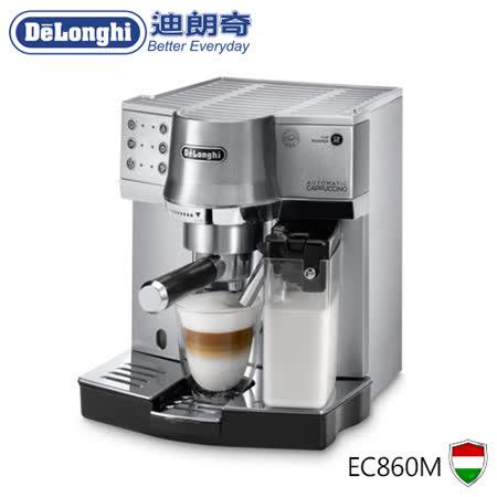 義大利DELONGHI迪朗奇半自動旗艦型咖啡機 EC860M