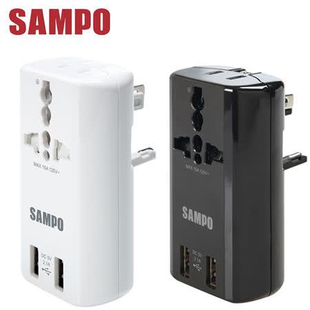 【SAMPO聲寶】雙USB 2.1A萬國充電器轉接頭(EP-U141AU2)