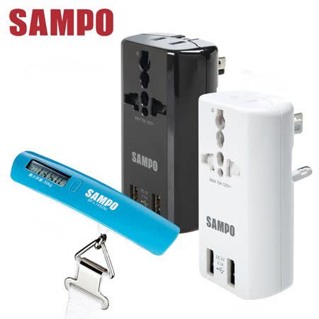 【SAMPO聲寶】萬國充電器轉接頭+行李吊秤(EP-U141AU2+BF-L1402AL)