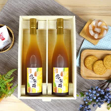 【醋桶子】健康果醋禮盒1組(鳳梨醋600mlx2/組)