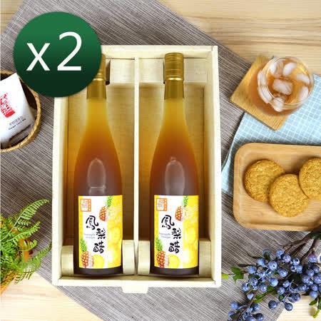 【醋桶子】健康果醋禮盒2組(鳳梨醋600mlx2/組)