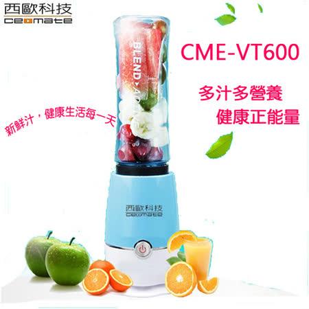 西歐科技 多功能隨身杯果汁機 CME-VT600