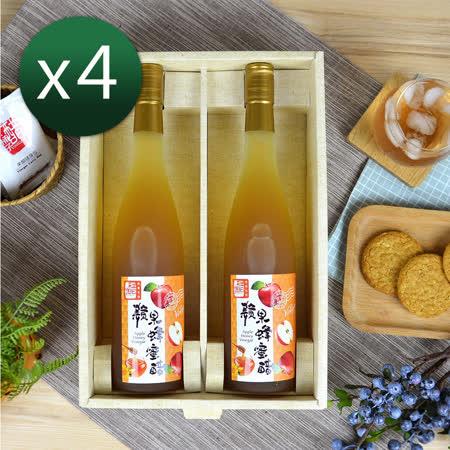 【醋桶子】健康果醋禮盒4組(蘋果蜂蜜醋600mlx2/組)