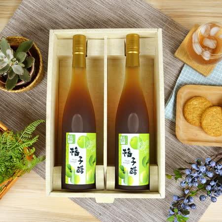 【醋桶子】健康果醋禮盒1組(梅子醋600mlx2/組)