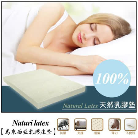 【BNS居家生活館】超Q彈100%馬來西亞天然乳膠床墊(單人3x6.2尺x5cm)