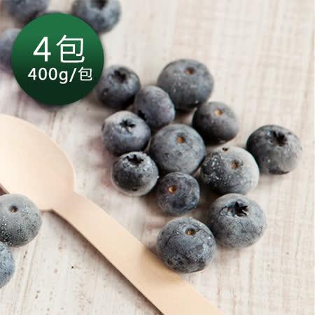 【幸美生技】美國進口有機認證急凍栽種藍莓4包組(400g/包)