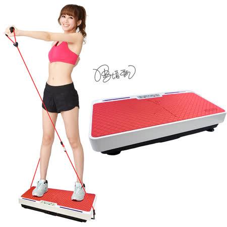 【健身大師】新一代專利99段速魔力板(摩力紅)