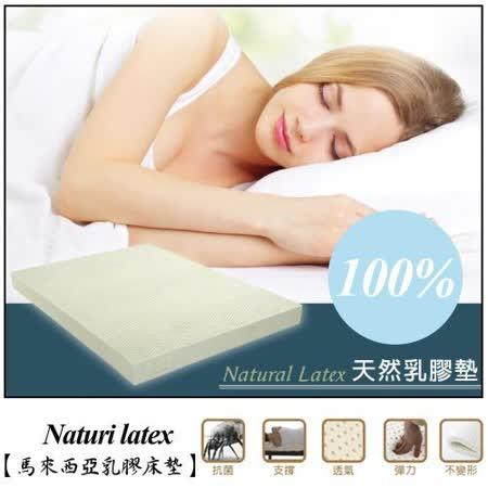 【BNS居家生活館】超Q彈100%馬來西亞天然乳膠床墊(單人加大3.5x6.2尺x5cm)