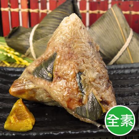 現貨+預購【陳媽媽】全素巴掌南瓜肉粽(6顆)