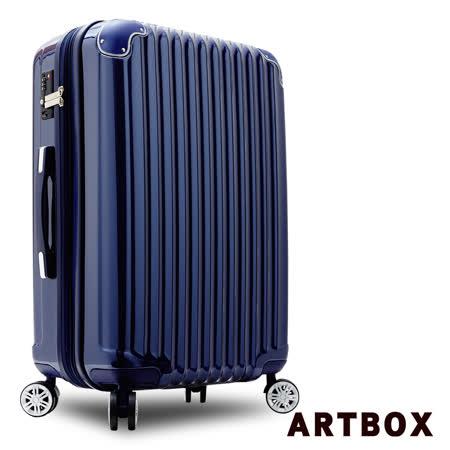 【ARTBOX】綺麗冒險-20吋PC鏡面可加大旅行箱 (寶藍)