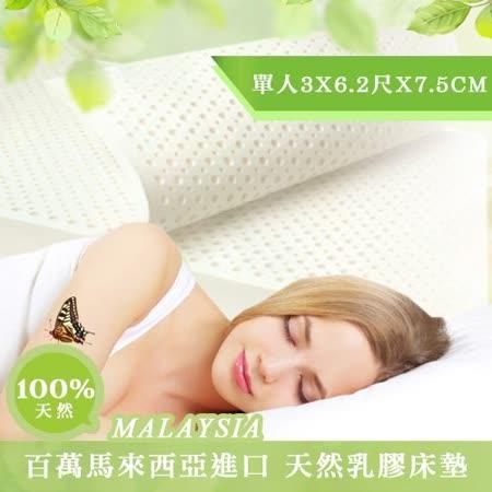 【BNS居家生活館】超Q彈100%馬來西亞天然乳膠床墊(單人3x6.2尺x7.5cm)