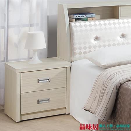 【品味居】艾格林 1.6尺二抽床頭櫃