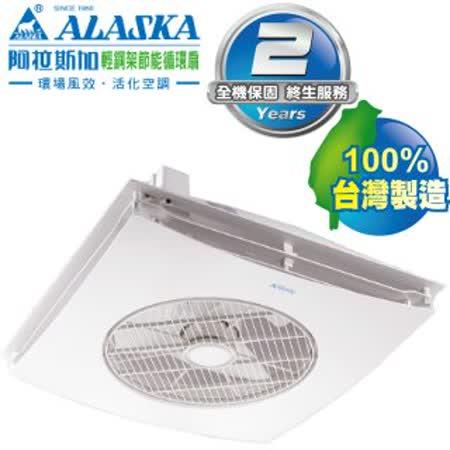 阿拉斯加SA-398D輕鋼架節能循環扇(DC直流變頻)