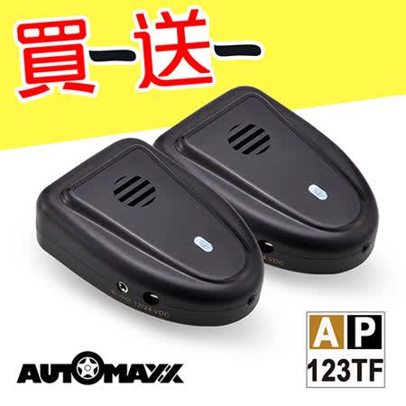 AutoMaxx★ AP-123TF 車用負離子空氣清新對策機(簡配版) 買1 送1 !