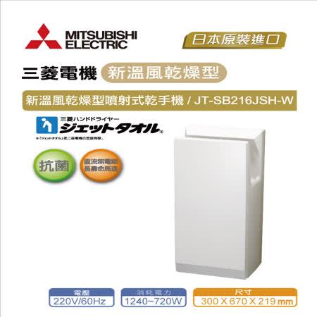 三菱JT-SB216JSH-W 新溫風噴射乾手機(白色-220V)