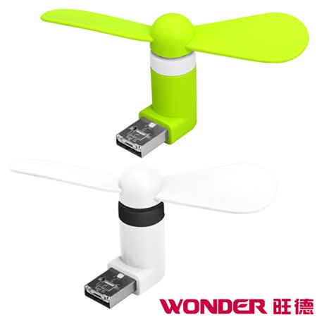 WONDER旺德 USB隨身風扇Mini WH-FU16 (Android適用)
