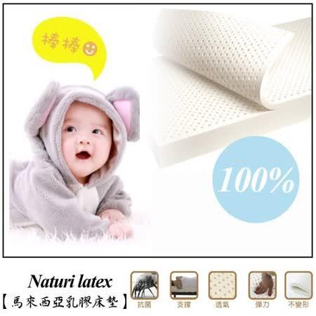 【BNS居家生活館】超Q彈~~100%馬來西亞天然嬰兒乳膠床墊 (70x120x5cm)