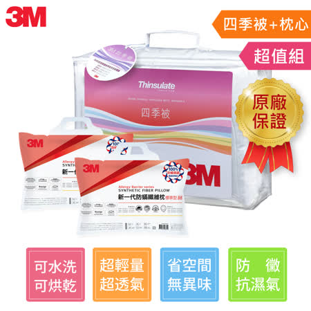 【3M】 新絲舒眠-雙人四季被Z250(6x7)+3M 淨呼吸健康防蹣枕心(限量版)x2