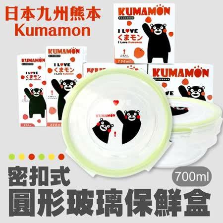 日本九州熊本Kumamon 圓形玻璃保鮮盒 700ml (丸フ-ドキャニスタ-)