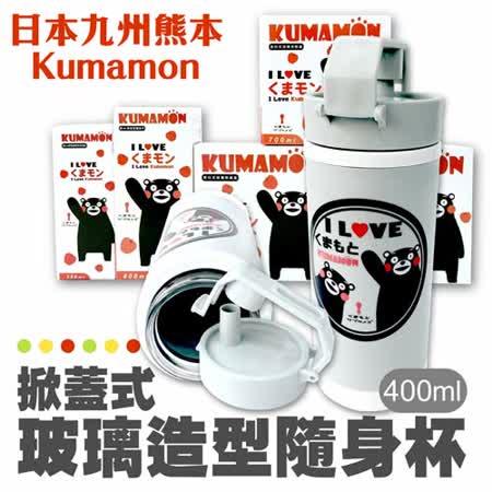 日本九州熊本Kumamon 玻璃製造型隨身杯 400ml (トラベルマグ)