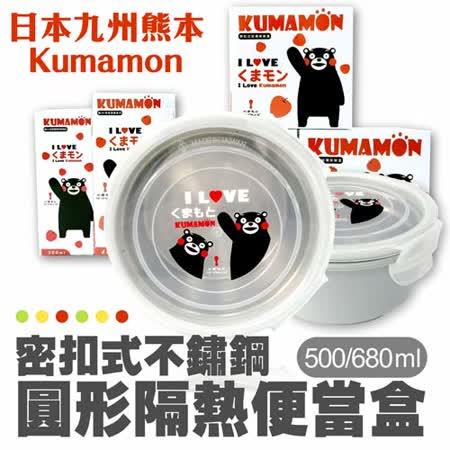 日本九州熊本Kumamon 不銹鋼隔熱便當盒680ml (丸弁当箱)