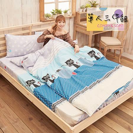 【伊柔寢飾】獨家春夏新品.超柔雲絲絨-單人床包被套三件組-溫暖之家