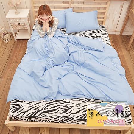 【伊柔寢飾】獨家春夏新品.超柔雲絲絨-單人床包被套三件組-簡約湛藍
