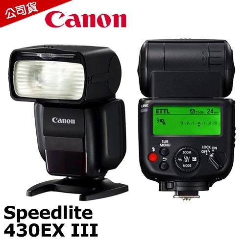 Canon Speedlite 430EX III-RT 閃光燈(公司貨).-送柔光罩+湯淺充電組(含充電電池四入)