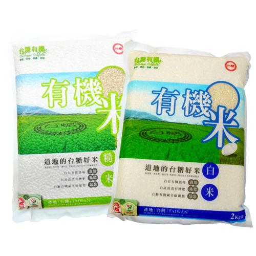 【台糖】有機米-糙米2包+白米1包(2kg/包)