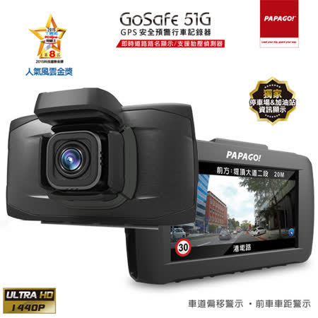 PAPAGO ! GoSafe 51G 安全預警行車記錄器加贈16G卡+螢幕擦拭行車紀錄器 聲音布