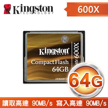 Kingston 金士頓 64G 600X U3 CF高速記憶卡
