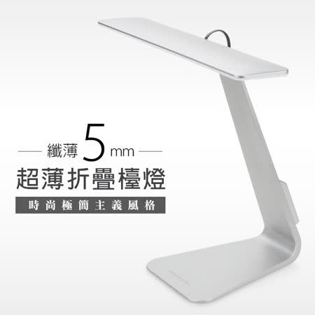 創意超薄折疊LED檯燈 觸摸式 USB充電檯燈 極簡護眼檯燈 辦公 學習 工作