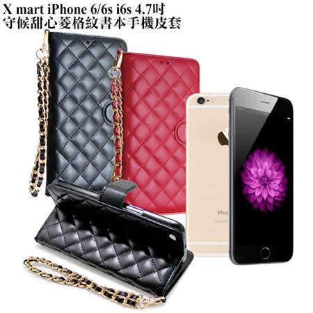 X_mart iPhone6 / 6s i6s 4.7吋 守候甜心菱格紋書本手機皮套