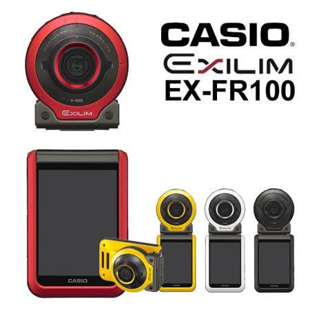 CASIO EX-FR100 冒險陽光運動型自拍神器(中文平輸)-送SD64G記憶卡+小腳架+讀卡機+相機清潔組+高透光保護貼
