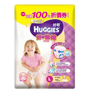 好奇白金級好動褲體驗包女寶寶用L*11片