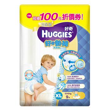 好奇白金級好動褲體驗包男寶寶用XL*9片