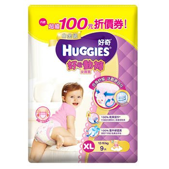 好奇白金級好動褲體驗包女寶寶用XL*9片