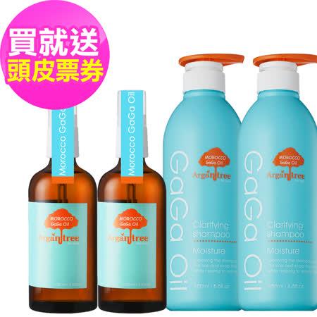 【Morocco GaGa Oil】摩洛哥秀髮油100mlX2+洗髮精580mlX2(3款可選)+贈頭皮關鍵健檢貴賓券X1