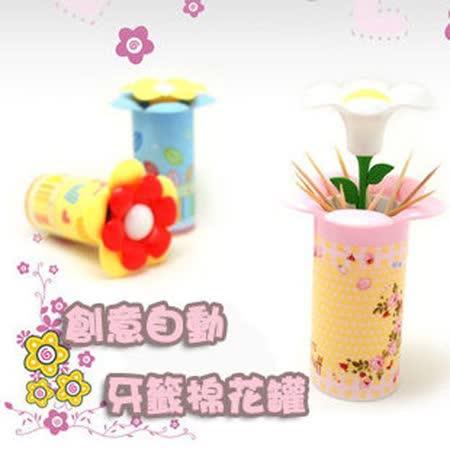 【PS Mall】 可愛植物小花朵造型自動牙籤瓶 牙籤罐 牙籤筒 棉花棒收納筒 (J994)