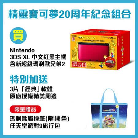 Nintendo 3DS XL紅黑主機 內含新超級瑪利歐兄弟2遊戲 精靈寶可夢20周年紀念組合