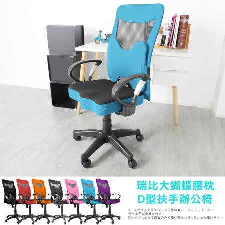 辦公椅/電腦椅【Color Play玩色系生活館】瑞比大蝴蝶腰枕D型扶手電腦椅(七色)2D-09